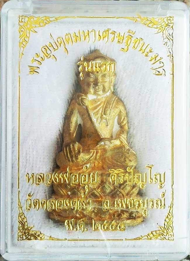 กล่องพระอุปคุต-ทองผสม-5602.jpg