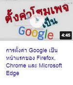 การตั้งค่า Google เป็นหน้าแรกของ Firefox, Chrome และ Microsoft tEdge.jpg