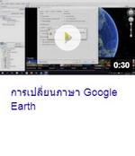 การเปลี่ยนภาษา Google Earth.jpg