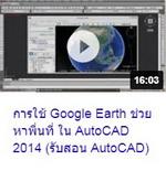 การใช้ Google Earth ช่วยหาพื้นที่ใน AutoCAD 2014 (รับสอน AutoCAD).jpg
