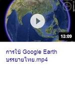 การใช้ Google Earth บรรยายไทย mp4.jpg