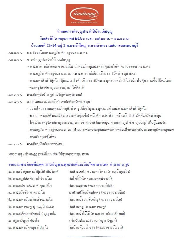 กำหนดการทำบุญประจำปีบ้านเติมบุญ_190460.jpg