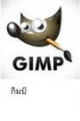 กิมป์.jpg