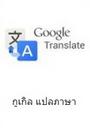 กูเกิล แปลภาษา.jpg