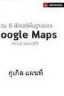 กูเกิล แผนที่.jpg