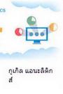 กูเกิล แอนะลิติกส์.jpg