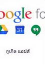 กูเกิล แอปส์.jpg