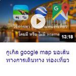 กูเกิล google map ขอเส้นทางการเดินทาง ท่องเที่ยว.jpg