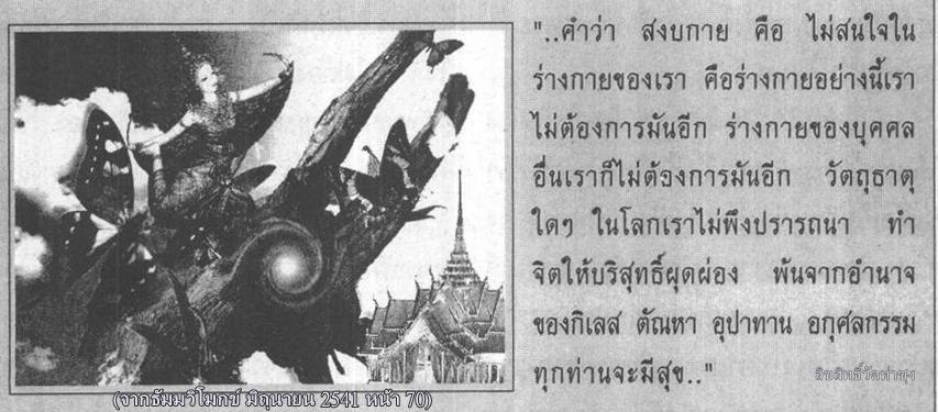 (จากธัมมวิโมกข์ มิถุนายน 2541 หน้า 70).jpg