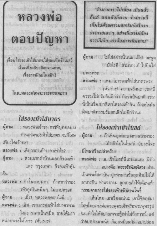 (จากธัมมวิโมขก์ มิถุนายน 2547 หน้า 89-90).jpg