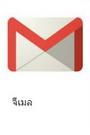 จีเมล.jpg