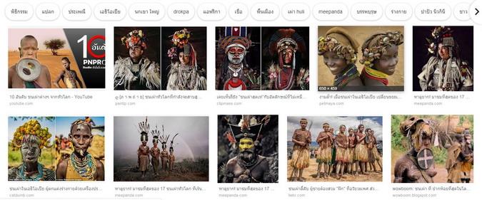 ชนเผ่าต่างๆในโลก.jpg