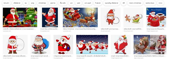 ซานตาคลอส..jpg