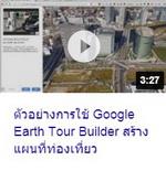 ตัวอย่างการใช้ Google Earth Tour Builder สร้างแผนที่ท่องเที่ยว.jpg