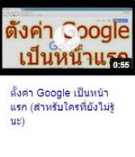 ตั้งค่า Google เป็นหน้าแรก (สำหรับใครที่ยังไม่รู้นะ).jpg