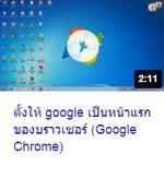 ตั้งให้ google เป็นหน้าแรกของบราวเซอร์ (Google Chrome).jpg