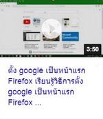 ตั้ง google เป็นหน้าแรก Firefox เรียนรู้วิธีการตั้ง google เป็นหน้าแรก Firefox....jpg