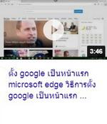 ตั้ง google เป็นหน้าแรก microsoft edge วิธีการตั้ง google เป็นหน้าแรก ....jpg