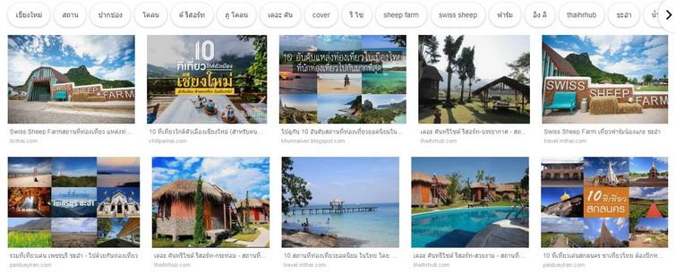 ที่ท่องเที่ยวแนวคันทรี่ในไทย.jpg