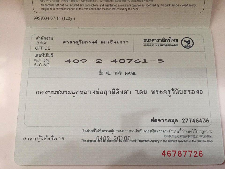 ธนาคารกสิกรไทย เลขที่ 409-2-48761-5 ชือกองทุนชมรมลูกหลวงพ่อฤาษีลิงดำ.jpg