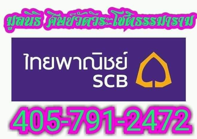 ธนาคารไทยพานิชย์ ชื่อมูลนิธิศิษย์วัดวีระโชติธรรมาราม เลขที่ 405-791-2472.jpg