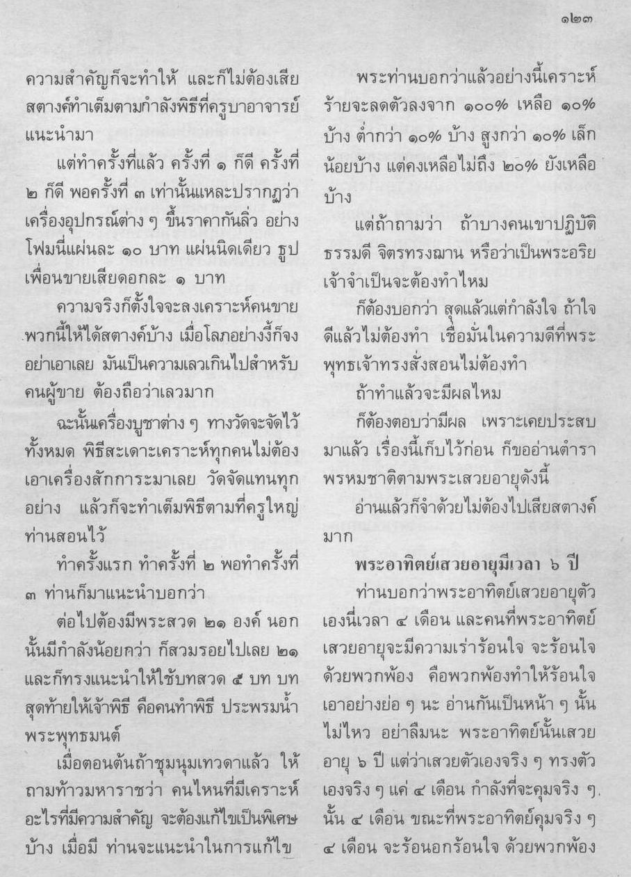 ธัมมวิโมกข์ฉบับที่ 53 หน้า 123.jpg
