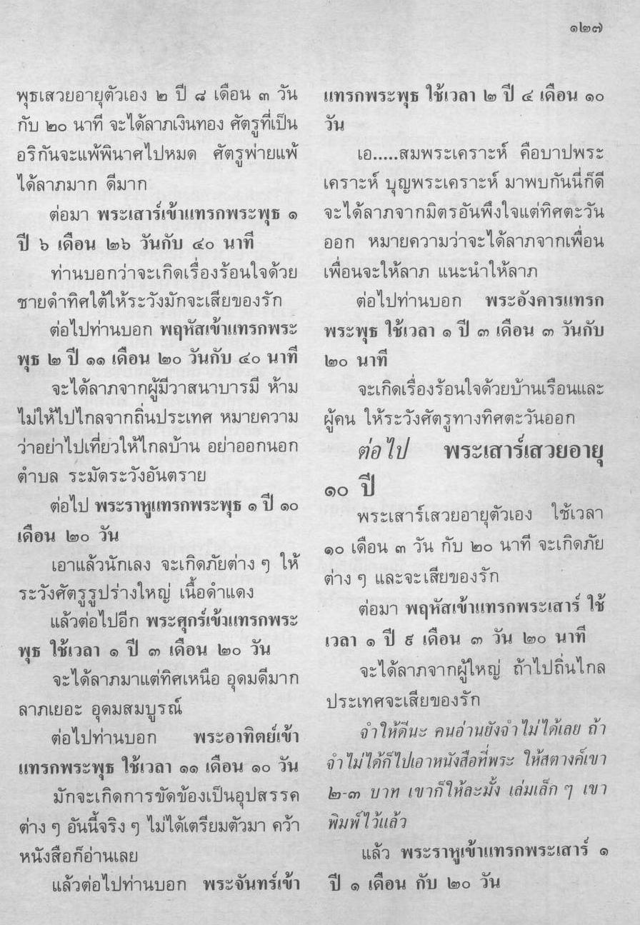 ธัมมวิโมกข์ฉบับที่ 53 หน้า 127.jpg
