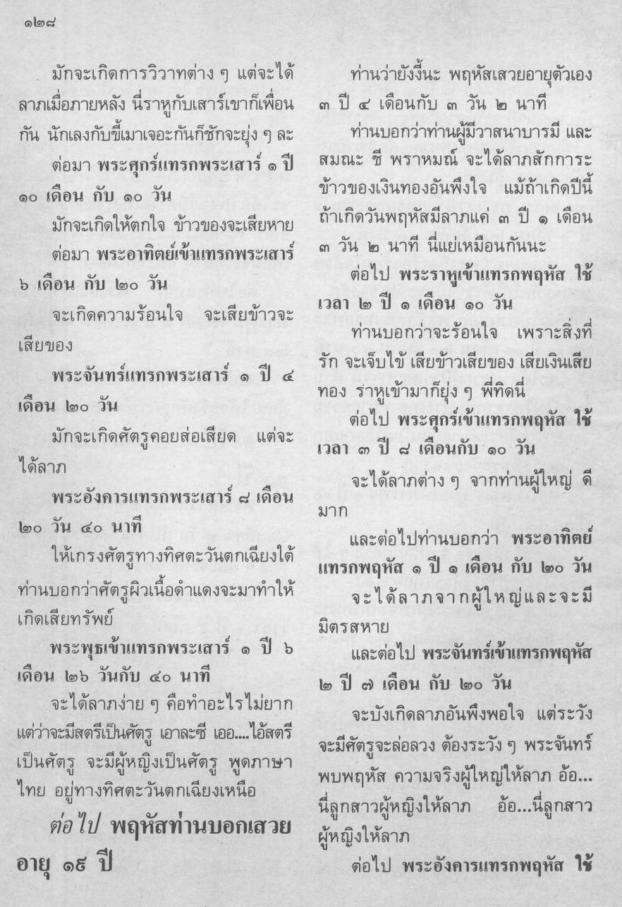 ธัมมวิโมกข์ฉบับที่ 53 หน้า 128.jpg