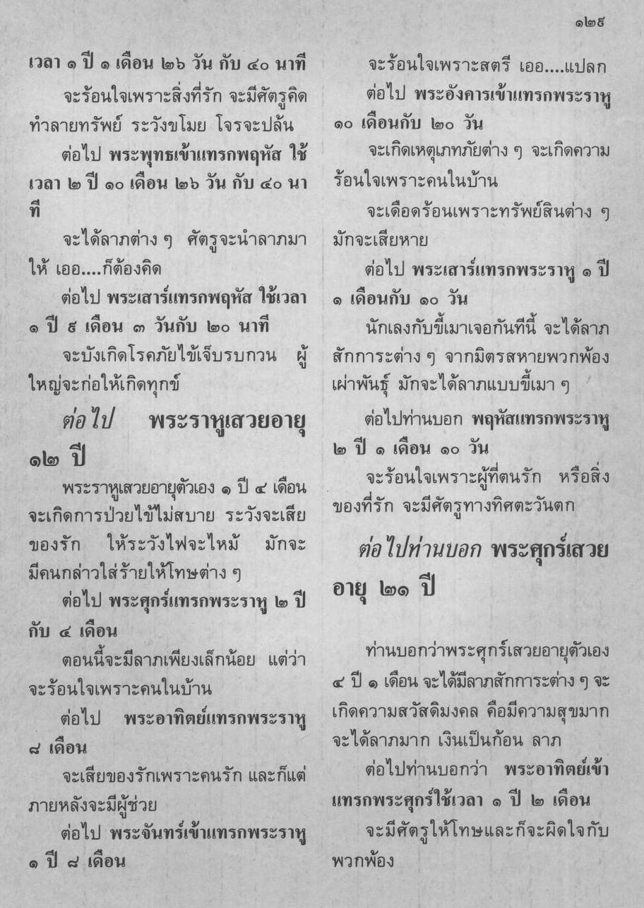 ธัมมวิโมกข์ฉบับที่ 53 หน้า 129.jpg