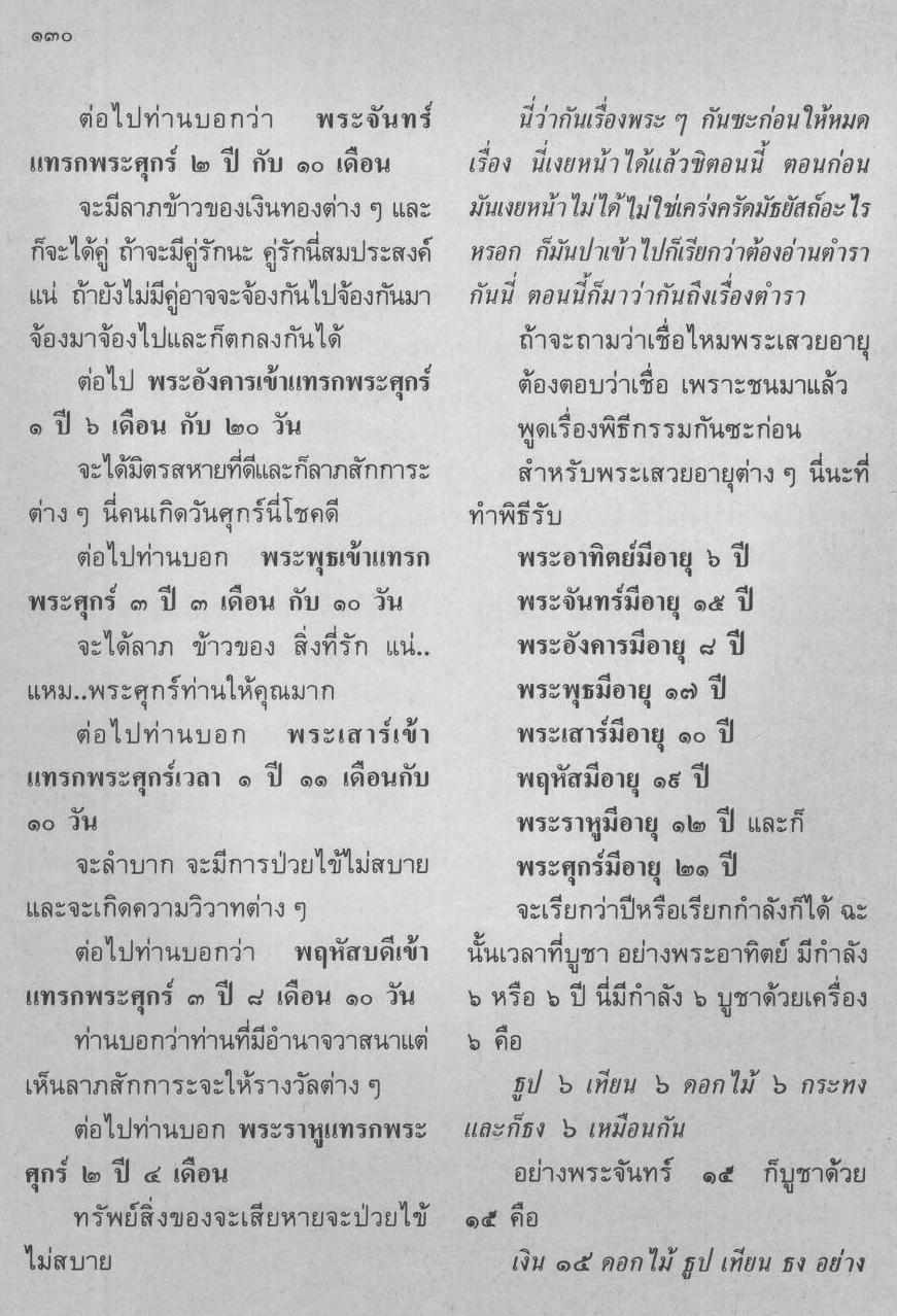 ธัมมวิโมกข์ฉบับที่ 53 หน้า 130.jpg