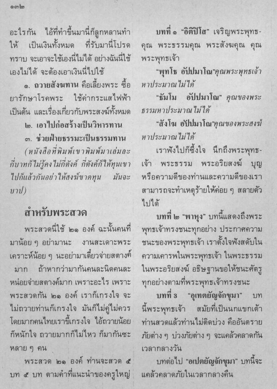 ธัมมวิโมกข์ฉบับที่ 53 หน้า 132.jpg
