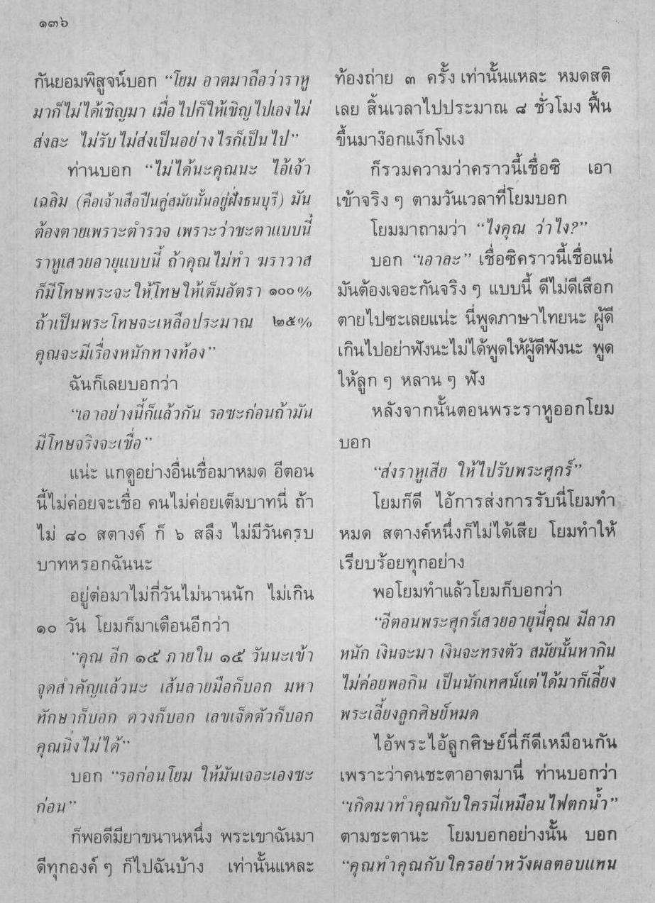 ธัมมวิโมกข์ฉบับที่ 53 หน้า 136.jpg