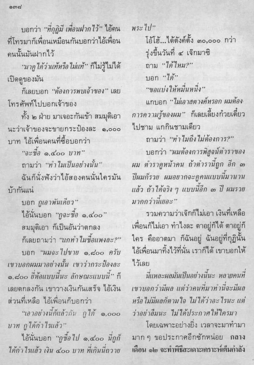 ธัมมวิโมกข์ฉบับที่ 53 หน้า 138.jpg