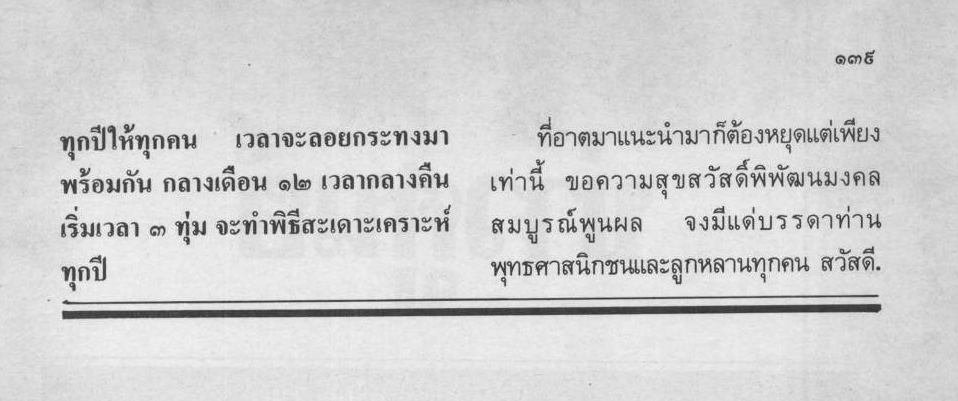 ธัมมวิโมกข์ฉบับที่ 53 หน้า 139.jpg