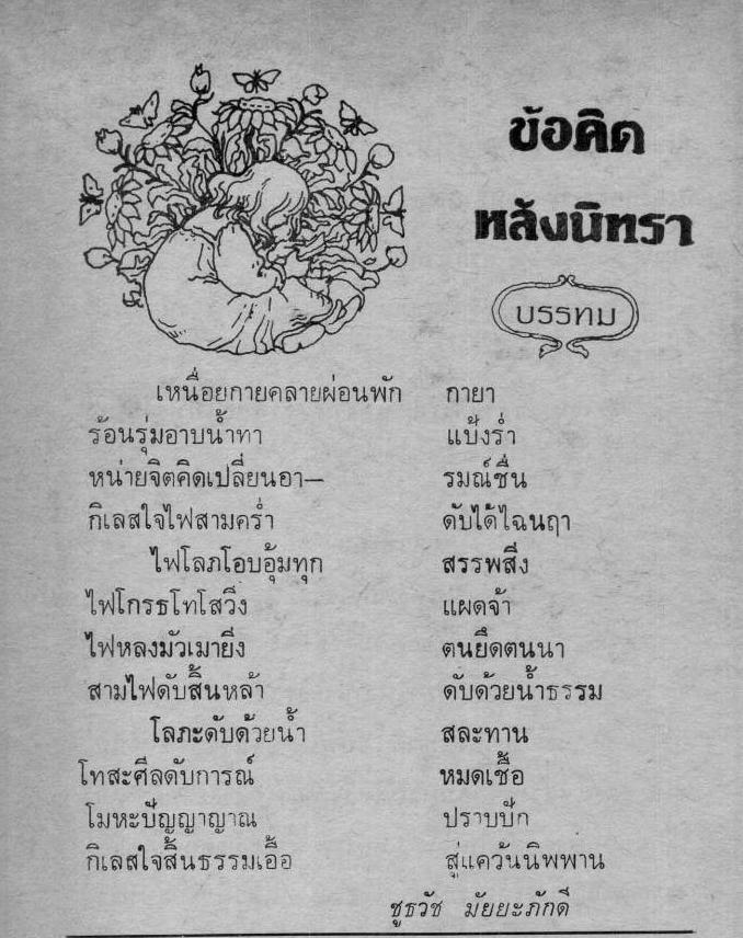 ธัมมวิโมกข์ปีที่ 3 ฉบับที่ 23 หน้า 288.jpg