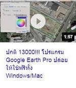 ปกติ 13000!!! โปรแกรม Google Earth Pro ปล่อยให้ใช้ฟรีทั้ง Windows-Mac.jpg