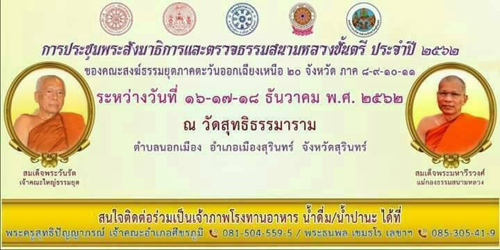 ประชุม 16-18 ธ.ค.2562.jpg