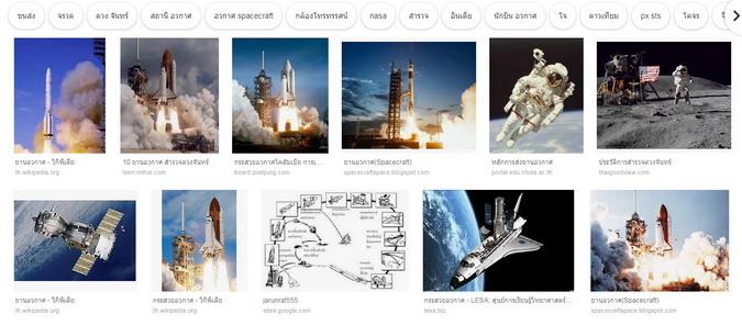 ประวัติการส่งยานอวกาศ.jpg