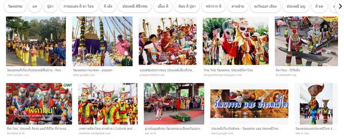ประเพณีเกี่ยวกับผีในประเทศไทย.jpg