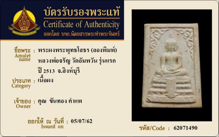 พระผงพระพุทธโสธร (ลองพิมพ์) หลวงพ่อจรัญ วัดอัมพวัน รุ่นแรก ปี 2513 a.jpg