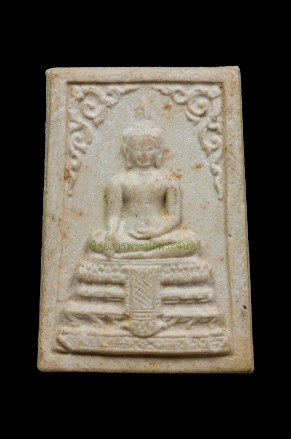 พระผงพระพุทธโสธร (ลองพิมพ์) หลวงพ่อจรัญ วัดอัมพวัน รุ่นแรก ปี 2513 b.jpg