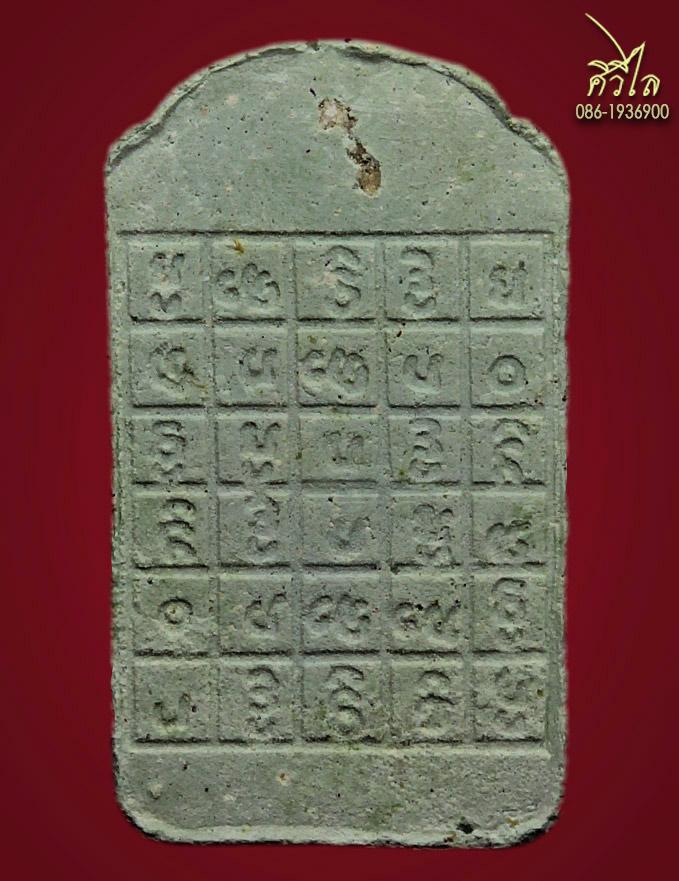 พระผงสุปฏิปันโน ครูบาชัยวงศื 1.5 c.jpg