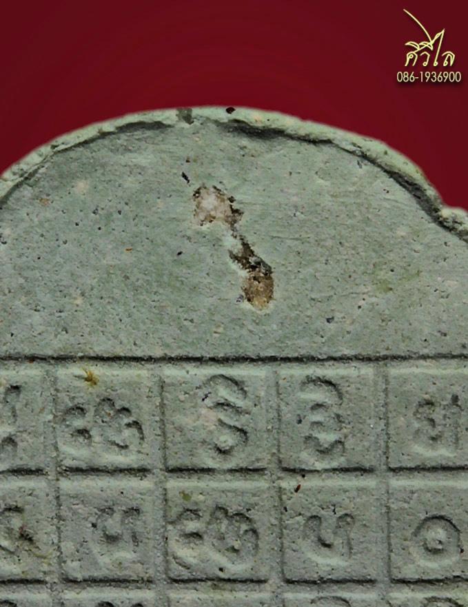 พระผงสุปฏิปันโน ครูบาชัยวงศื 1.5 d.jpg