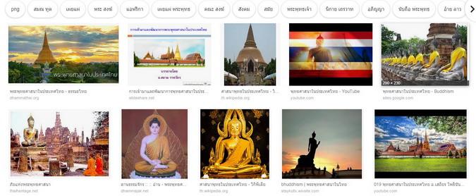 พระพุทธศาสนาในประเทศไทย.jpg