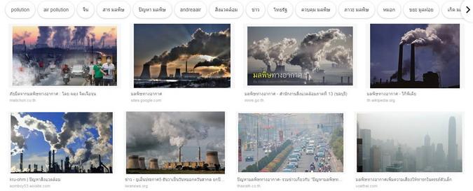 มลพิษทางอากาศ.jpg