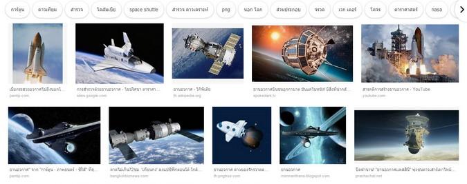 ยานอวกาศ.jpg