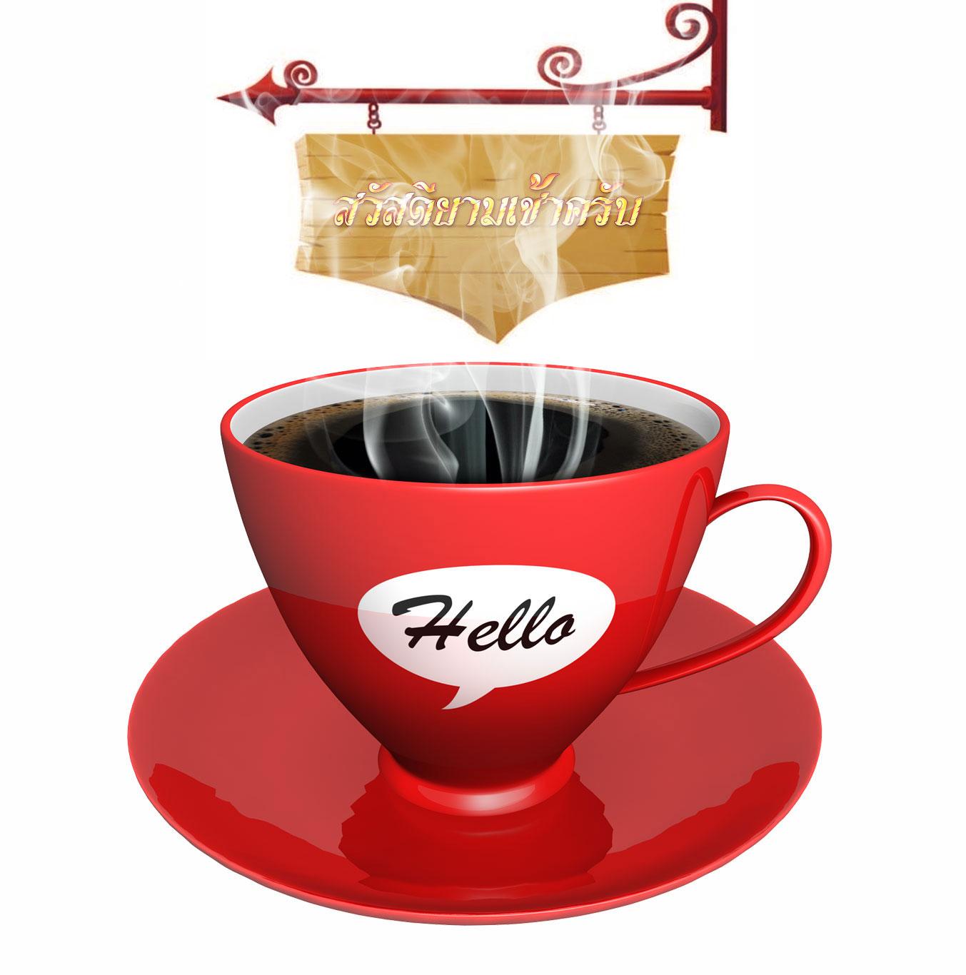 ยามเช้ากาแฟ.jpg