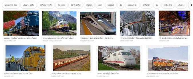 รถไฟทั่วโลก.jpg