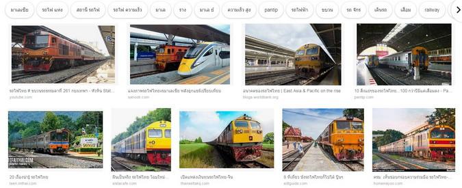 รถไฟไทย.jpg