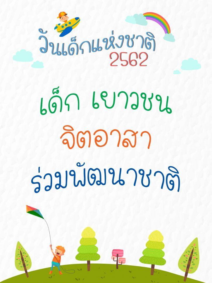 วันเด็ก-2562-05-725x1024.jpg